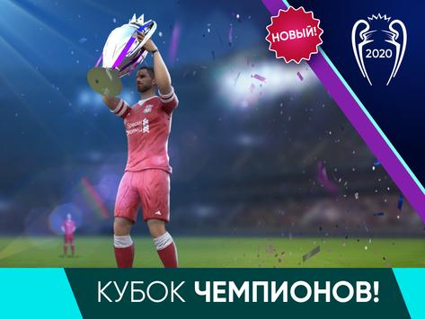 Football Cup 2020: Игры Футбол 2020 постер
