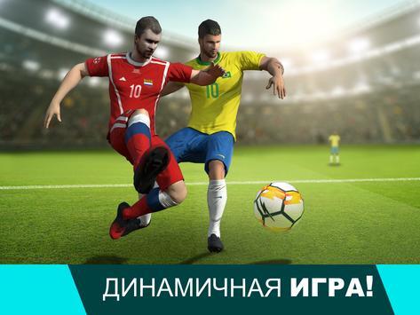 Football Cup 2020: Игры Футбол 2020 скриншот 11