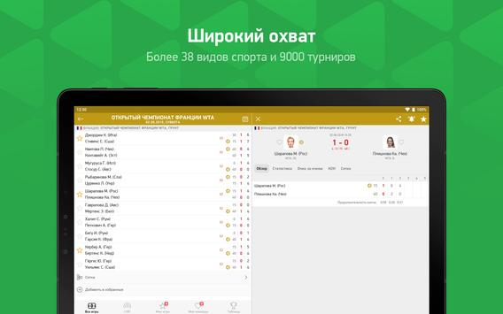 MyScore screenshot 7