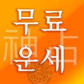 예감사주 무료운세 무료사주 궁합 등 icon
