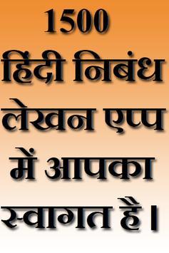 Hindi Essays poster