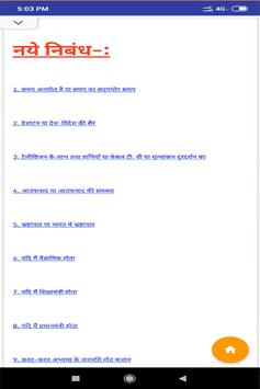 Hindi Essays screenshot 1