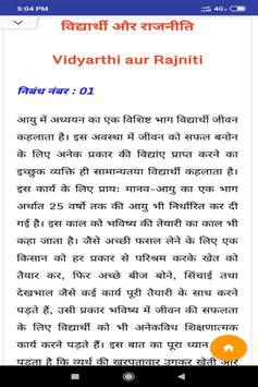 Hindi Essays screenshot 2