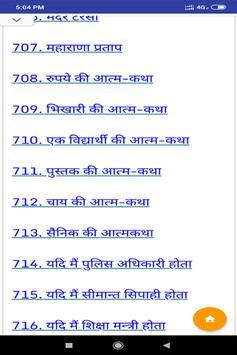 Hindi Essays screenshot 3