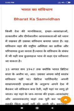 Hindi Essays screenshot 4