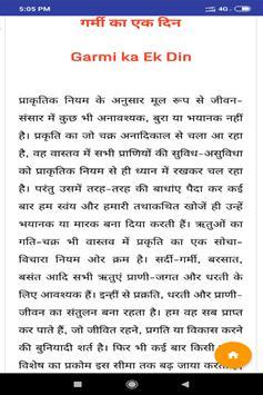Hindi Essays screenshot 6