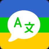 TranslateZ - Text, Photo & Voice Translator v1.4.7 (Pro)