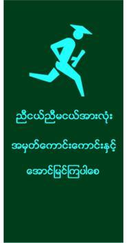 Exam Result Myanmar poster