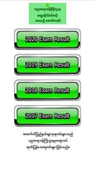 Exam Result Myanmar screenshot 1