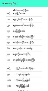 Exam Result Myanmar screenshot 2