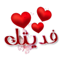 ملصقات واستكرت حب ورومانسية Love WAStickerApps