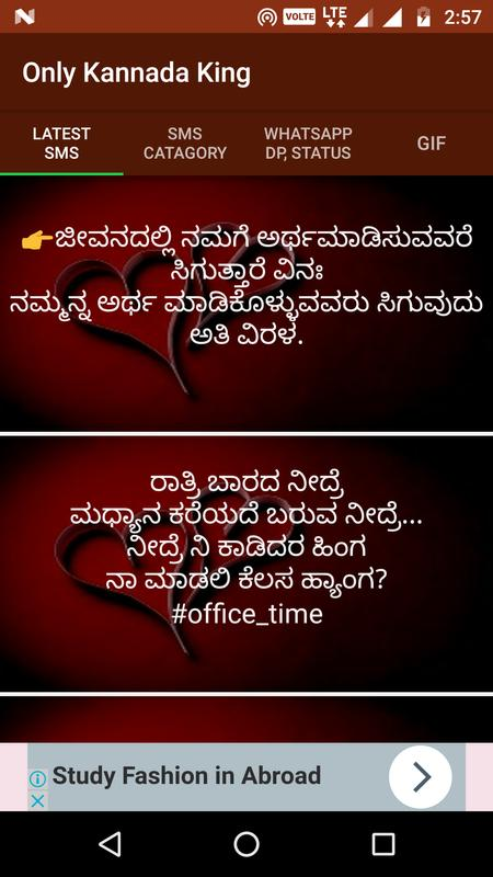 Kannada Status for whatsapp,dp for Android - APK Download