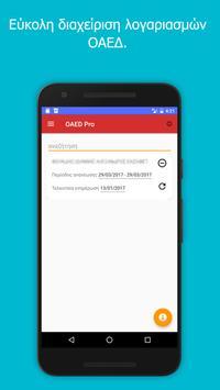 OAED Pro screenshot 2