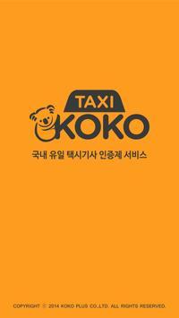 코코택시(기사용)-지자체 공공 사업전용 poster