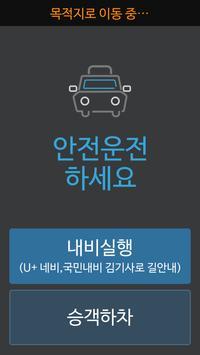 코코택시(기사용)-지자체 공공 사업전용 screenshot 3