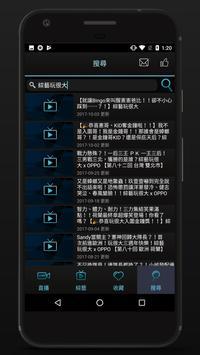 電視盒 screenshot 2