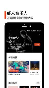 虾米音乐(xiami music) 截图 3