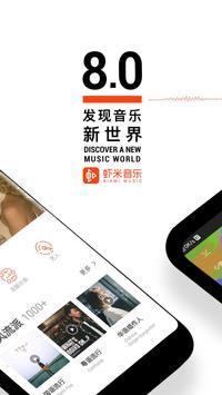 虾米音乐(xiami music) 海报