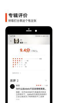 虾米音乐(xiami music) 截图 4