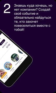 Встречи, знакомства, вписки, только в ПроГулять screenshot 1