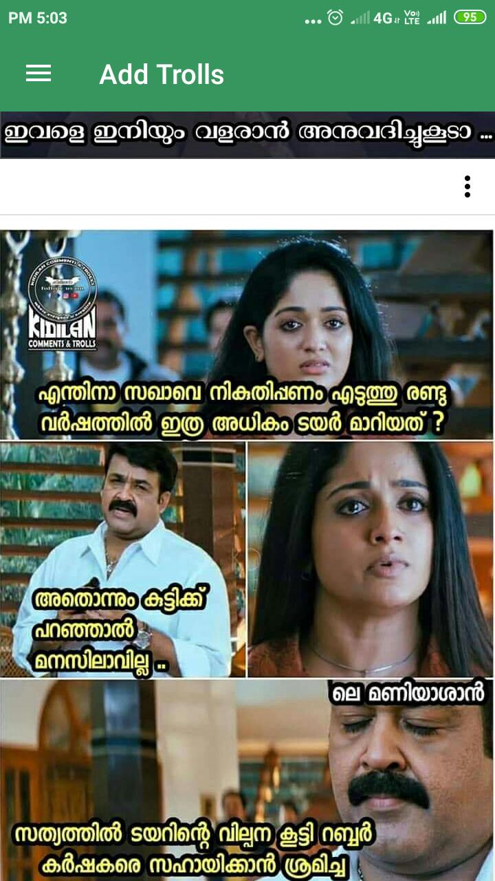 Troll Malayalam App For Malayalam Troll Images For Android Apk