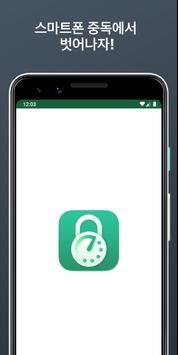 스마트폰 중독방지 타이머: 스마트폰 의존증에서 탈출・ 공부하자!  Detox 스크린샷 5