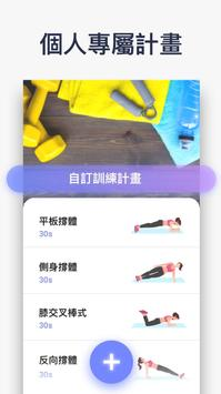 平板支撐:免費 30 天平板支撐撐體運動大挑戰 截圖 3