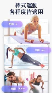 平板支撐:免費 30 天平板支撐撐體運動大挑戰 海報