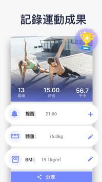 平板支撐:免費 30 天平板支撐撐體運動大挑戰 截圖 4