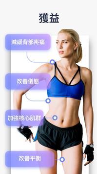 平板支撐:免費 30 天平板支撐撐體運動大挑戰 截圖 5