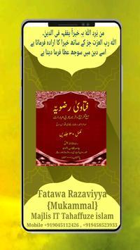 Fatawa Razaviyya poster