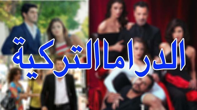 الدراما التركية poster