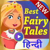 Hindi Fairy Tales icon