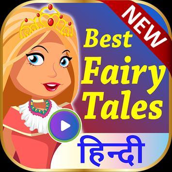 Hindi Fairy Tales poster