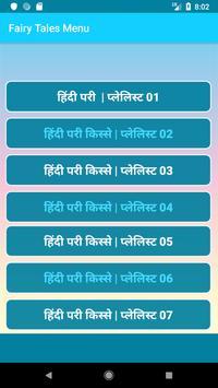 Hindi Fairy Tales screenshot 2