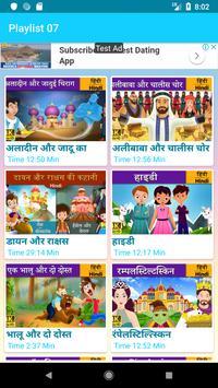 Hindi Fairy Tales screenshot 4