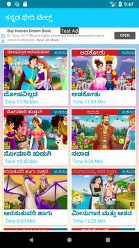Kannada Fairy Tales (ಕನ್ನಡ ಫೇರಿ ಟೇಲ್ಸ್) screenshot 2