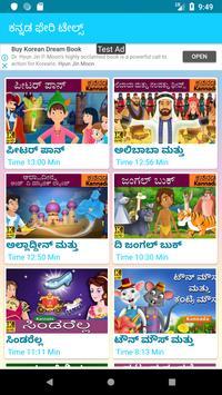 Kannada Fairy Tales (ಕನ್ನಡ ಫೇರಿ ಟೇಲ್ಸ್) screenshot 3