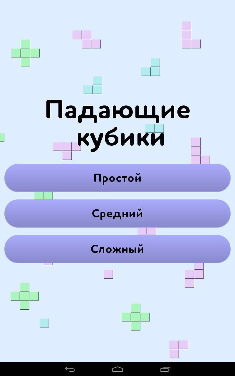 играть падающие кубики