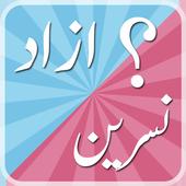 Persian Names icon