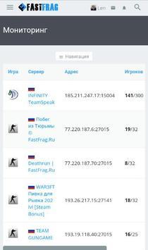 FastFrag screenshot 6