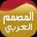 Arabic Designer - Write text on photo