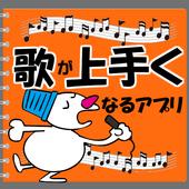 歌が上手くなるアプリ〜ボイトレ×カラオケ×歌唱×発声練習×音程×音痴を直す×練習唱歌〜 icon