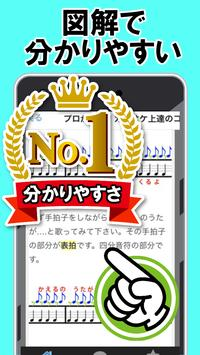 歌が上手くなるアプリ〜ボイトレ×カラオケ×歌唱×発声練習×音程×音痴を直す×練習唱歌〜 screenshot 1
