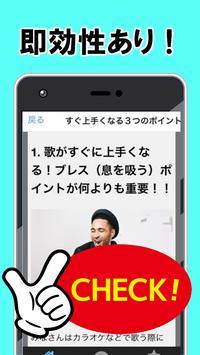 歌が上手くなるアプリ〜ボイトレ×カラオケ×歌唱×発声練習×音程×音痴を直す×練習唱歌〜 screenshot 5