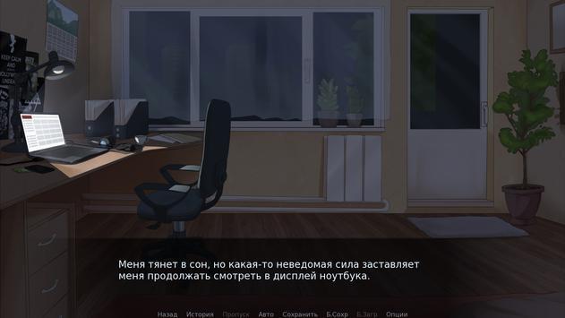 Побег в Москву скриншот 4