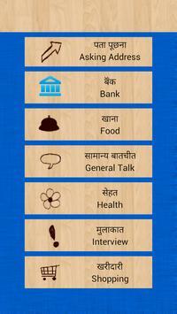 Learn English in Hindi screenshot 1
