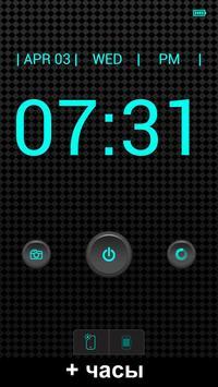 Фонарик + часы скриншот 1