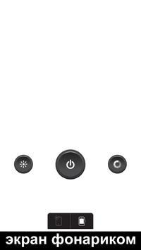 Фонарик + часы скриншот 4