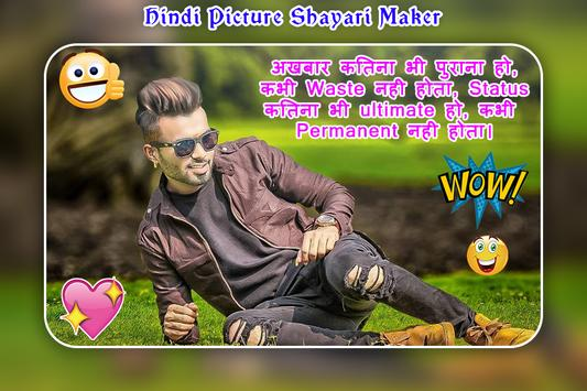 Hindi Picture Shayari Maker screenshot 4